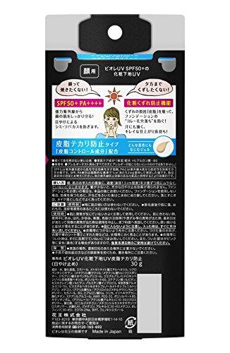 ビオレUV『SPF50+の化粧下地UV皮脂テカリ防止タイプ』