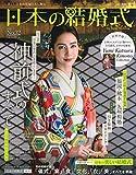 日本の結婚式 No.32 (生活シリーズ)