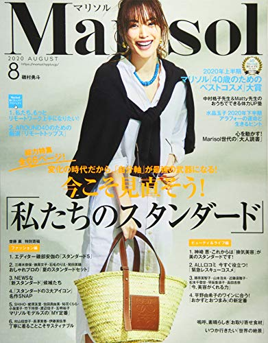 Marisol(マリソル) 2020年 08 月号 [雑誌]