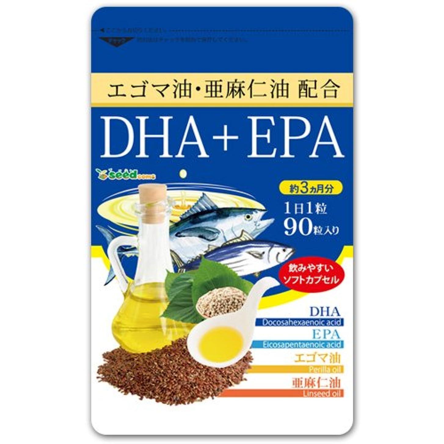 凝縮するインフルエンザ勧める【 seedcoms シードコムス 公式 】亜麻仁油 エゴマ油配合 DHA+EPA (約3ヶ月分/90粒)
