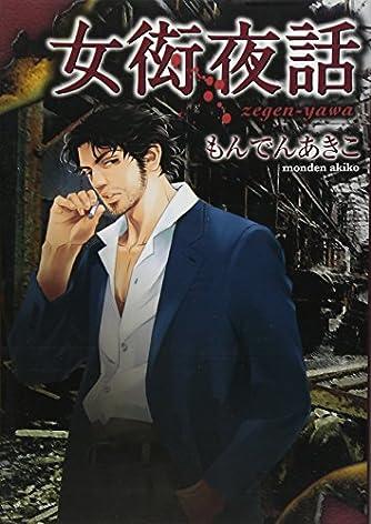 女衒夜話 (クイーンズコミックス)