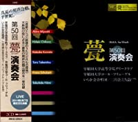 第50回甍演奏会(2CDs)