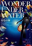ワンダー・アンダー・ウォーター 原色の海 [レンタル落ち] image