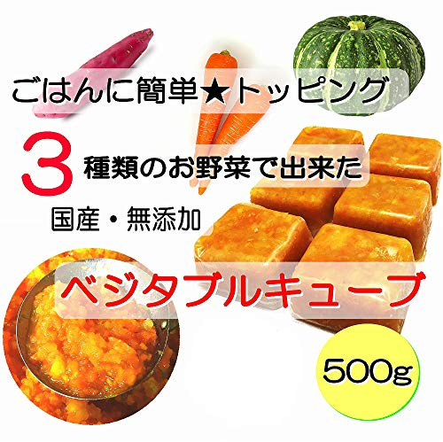 3種の野菜 でできた 国産 ベジタブル キューブ 小分けトレー 入り (500g) 手作り食 材料 簡単 トッピング...