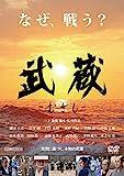 武蔵-むさし-[DVD]