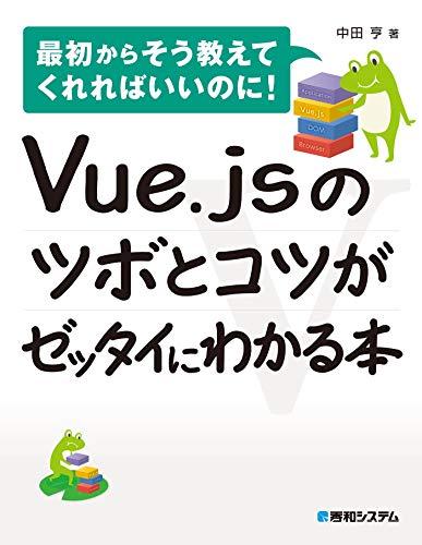 Vue.jsのツボとコツがゼッタイにわかる本