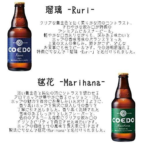 コエドブルワリー『COEDO瓶6本入りギフトセット』