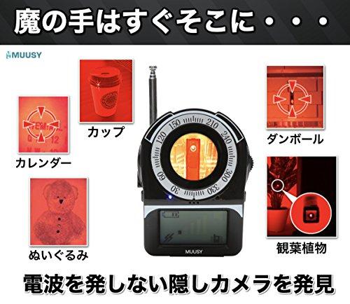 MUUSY高性能盗聴発見器盗聴盗撮検知器(電波探知赤外線レーザー探知機)MY-004