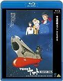 宇宙戦艦ヤマト 新たなる旅立ち [Blu-ray]