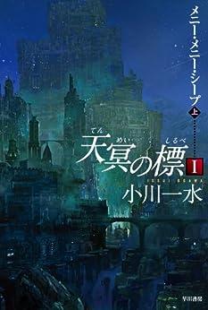 [小川 一水]の天冥の標Ⅰ メニー・メニー・シープ(上)