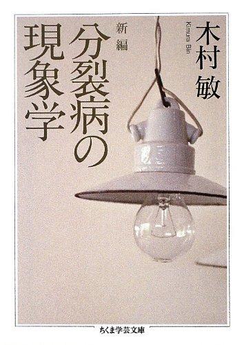 分裂病の現象学 (ちくま学芸文庫)