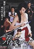 必殺!バトルロード 妖剣女刺客[DVD]