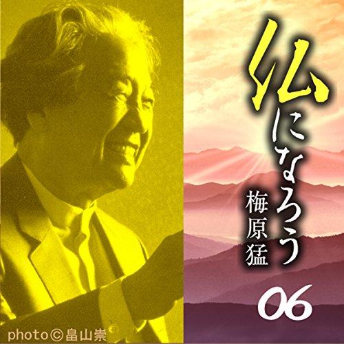 『仏になろう06楠木正成と二宮尊徳』のカバーアート