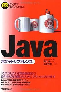 Java ポケットリファレンス