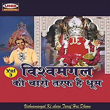 Vishvamangal Ki Charo Taraf Hai Dhoom, Vol. 3