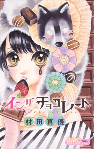 イン ザ チョコレート (りぼんマスコットコミックス)の詳細を見る