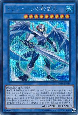 【シングルカード】SRTR)トリシューラの影霊衣 儀式 シークレット SPTR-JP015