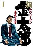 新サラリーマン金太郎 1 (ヤングジャンプコミックス)