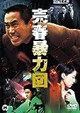 売春暴力団[DVD]