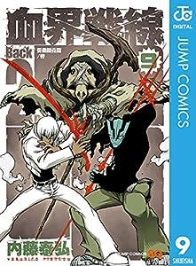 血界戦線 Back 2 Back 9 (ジャンプコミックスDIGITAL)