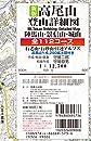 新版 高尾山登山詳細図 全112コース 1:12,500