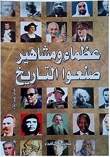 كتاب عظماء و مشاهير صنعوا التاريخ , paperback