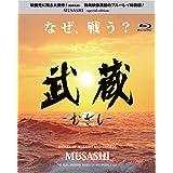 武蔵 むさし(BD) [Blu-ray]