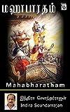 Mahabharatham (Tamil Edition)