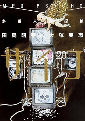 多重人格探偵サイコ (20) (カドカワコミックス・エース)の詳細を見る