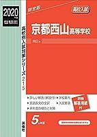 京都西山高等学校 2020年度受験用 赤本 215 (高校別入試対策シリーズ)