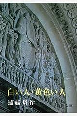 白い人・黄色い人(新潮文庫) Kindle版