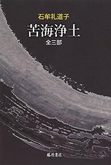 苦海浄土 全三部』|感想・レビュー - 読書メーター