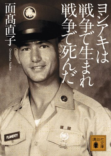 ヨシアキは戦争で生まれ戦争で死んだ (講談社文庫)
