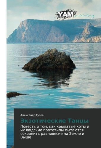 Ekzoticheskie Tantsy: Povest' o tom, kak krylatye koty i ikh lyudskie prototipy pytayutsya sokhranit' ravnovesie na Zemle i Vyshe