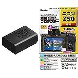 【セット買い】Nikon Li-ionリチャージャブルバッテリー EN-EL25 & Kenko 液晶保護フィルム 液晶プロテクター Nikon Z50用 日本製 KLP-NZ50