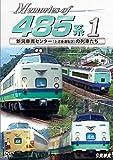 鉄道車両シリーズ Memories of 485系 1 新潟車両センター(上沼垂運転...[DVD]