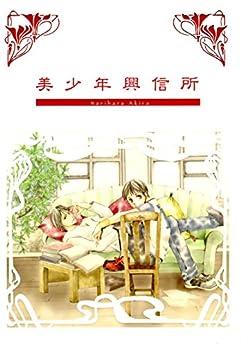 [Narihara Akira, たかはしかずか, 鳴原あきら]の美少年興信所