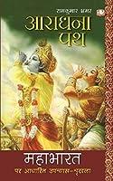 Aaradhna Path