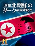 真相!北朝鮮のダークな国家秘密