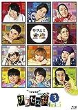 「テレビ演劇 サクセス荘3 mini」[HPXR-1240][Blu-ray/ブルーレイ] 製品画像