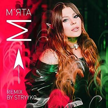 М'ята (Stryyko Remix)