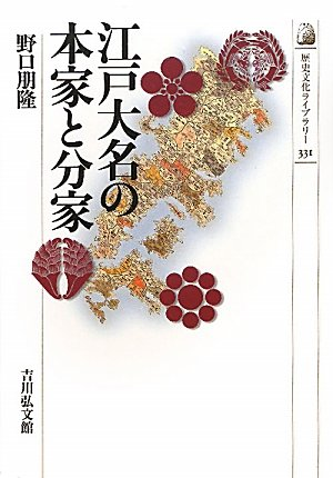 江戸大名の本家と分家 (歴史文化ライブラリー)