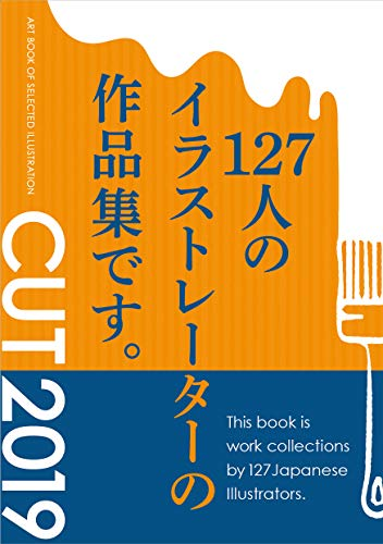 ART BOOK OF SELECTED ILLUSTRATION  CUT  カット 2019年度版の詳細を見る