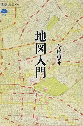 地図入門 (講談社選書メチエ)