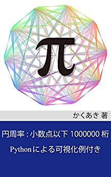 Pi: the first million digits and visualization with Python (Japanese Edition) de [kakuaky]