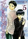天にひびき 5 (ヤングキングコミックス)