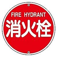 緑十字 消防水利標識 消防575A 消火栓 067021