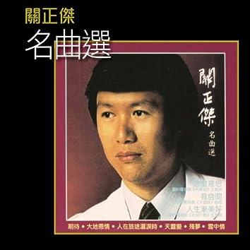 K2HD Ming Qu Xuan
