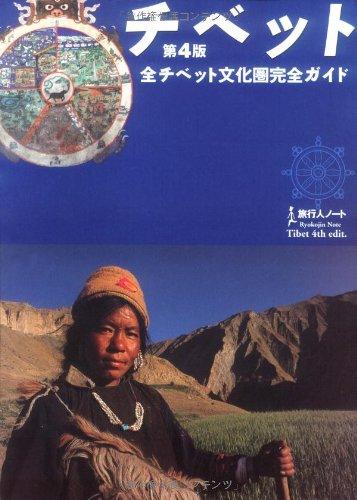 チベット―全チベット文化圏完全ガイド (旅行人ノート)の詳細を見る