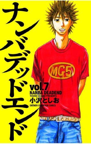ナンバデッドエンド(7) (少年チャンピオン・コミックス)